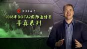 DOTA2国际邀请赛寻真