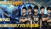 RNG究极团战力夺小组第1