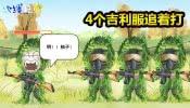 CF火线兄弟