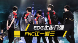 S8全球赛:EDG止步八强!