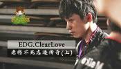 电竞人物志:ClearLove