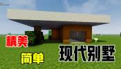 我的世界:现代简易风别墅