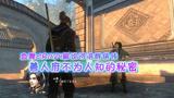 血舞 河洛群侠传45期