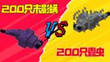 200只末影螨vs200只蠹虫