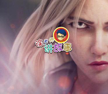 徐老师讲故事:英雄联盟CG
