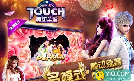 《touch舞动全城》快速升级心得