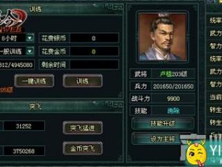 《卧龙吟》海内大儒,受命出征卢植战强权