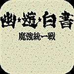 幽游白书:魔强统一战
