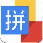 谷歌拼音輸入法