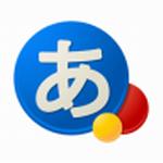 谷歌日語輸入法手機版