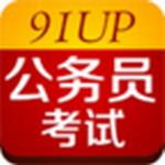 91UP公務員考試