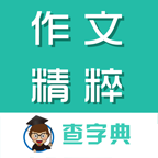 查字典-作文精粹大全