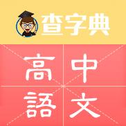 查字典-高中语文