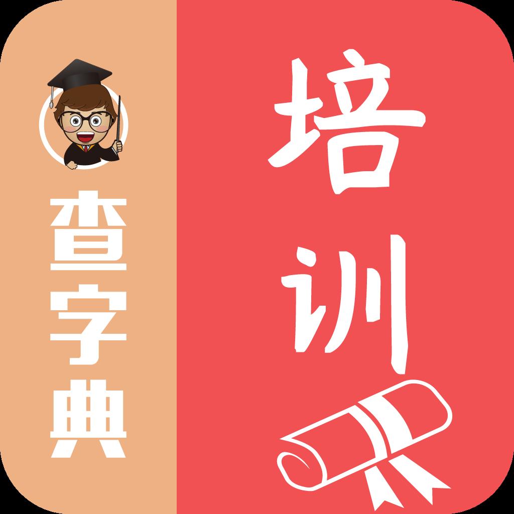 查字典-培训网