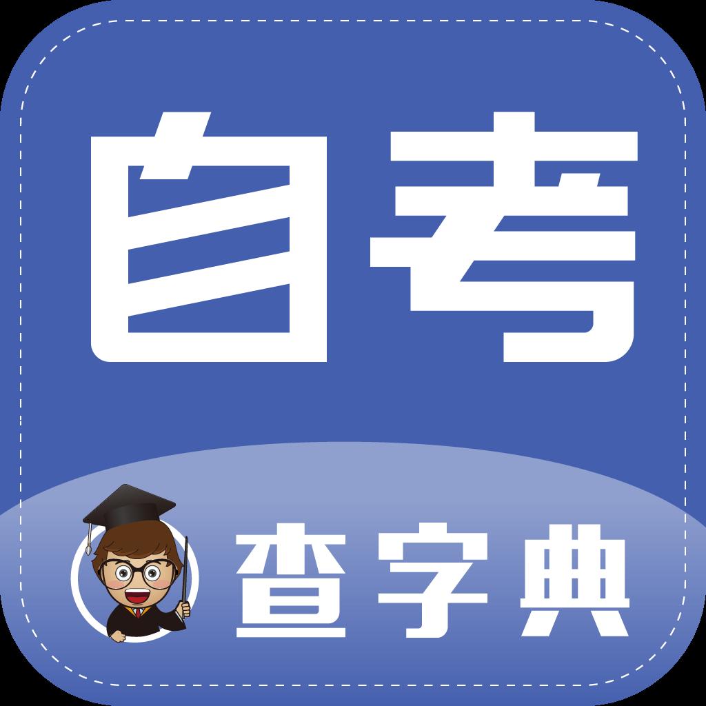 查字典-自考网