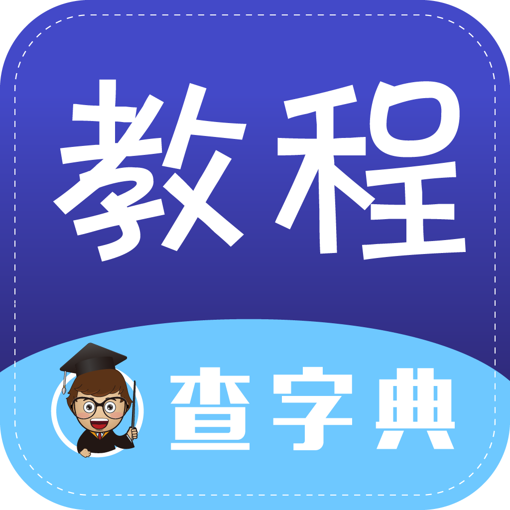 查字典-教程网
