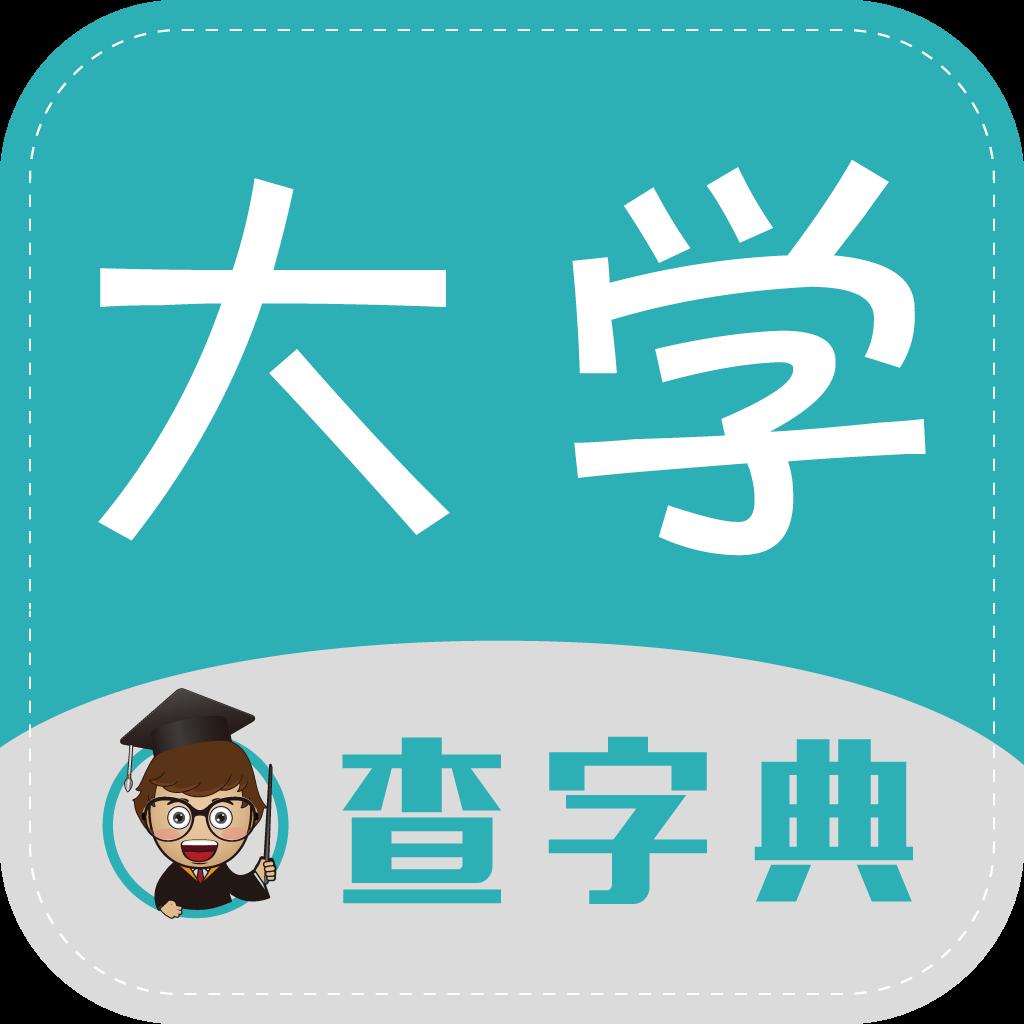 查字典-大学网