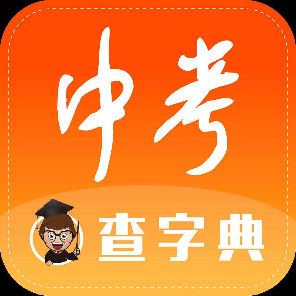查字典-中考網