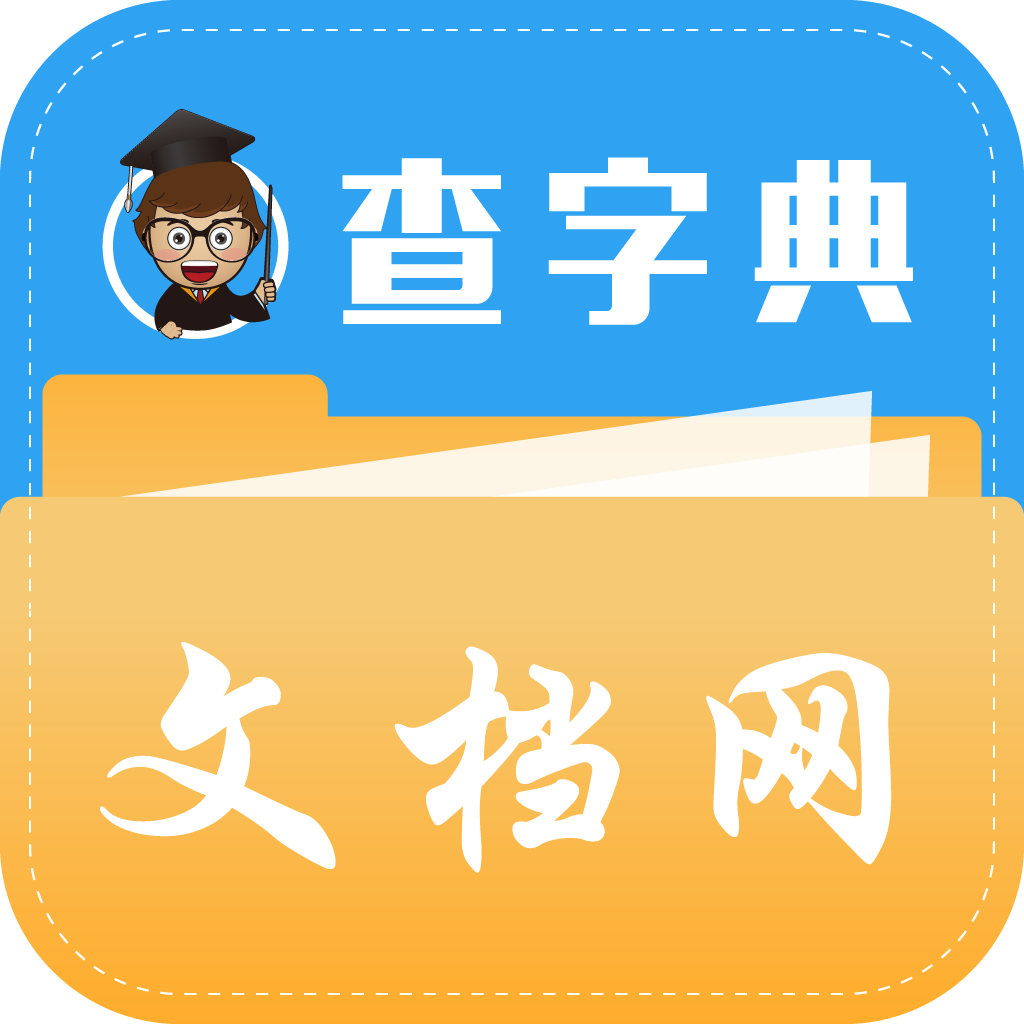 查字典-文档网