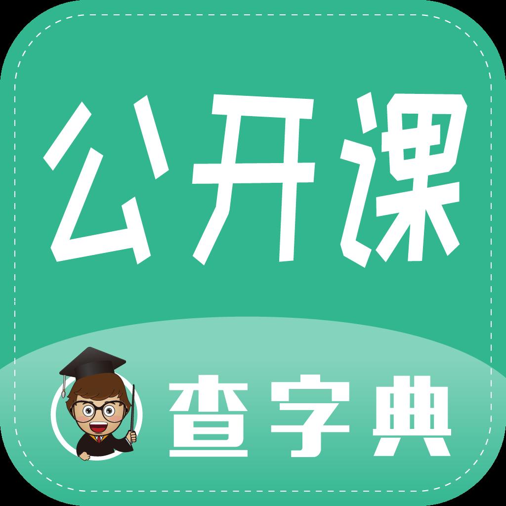 查字典-公開課網
