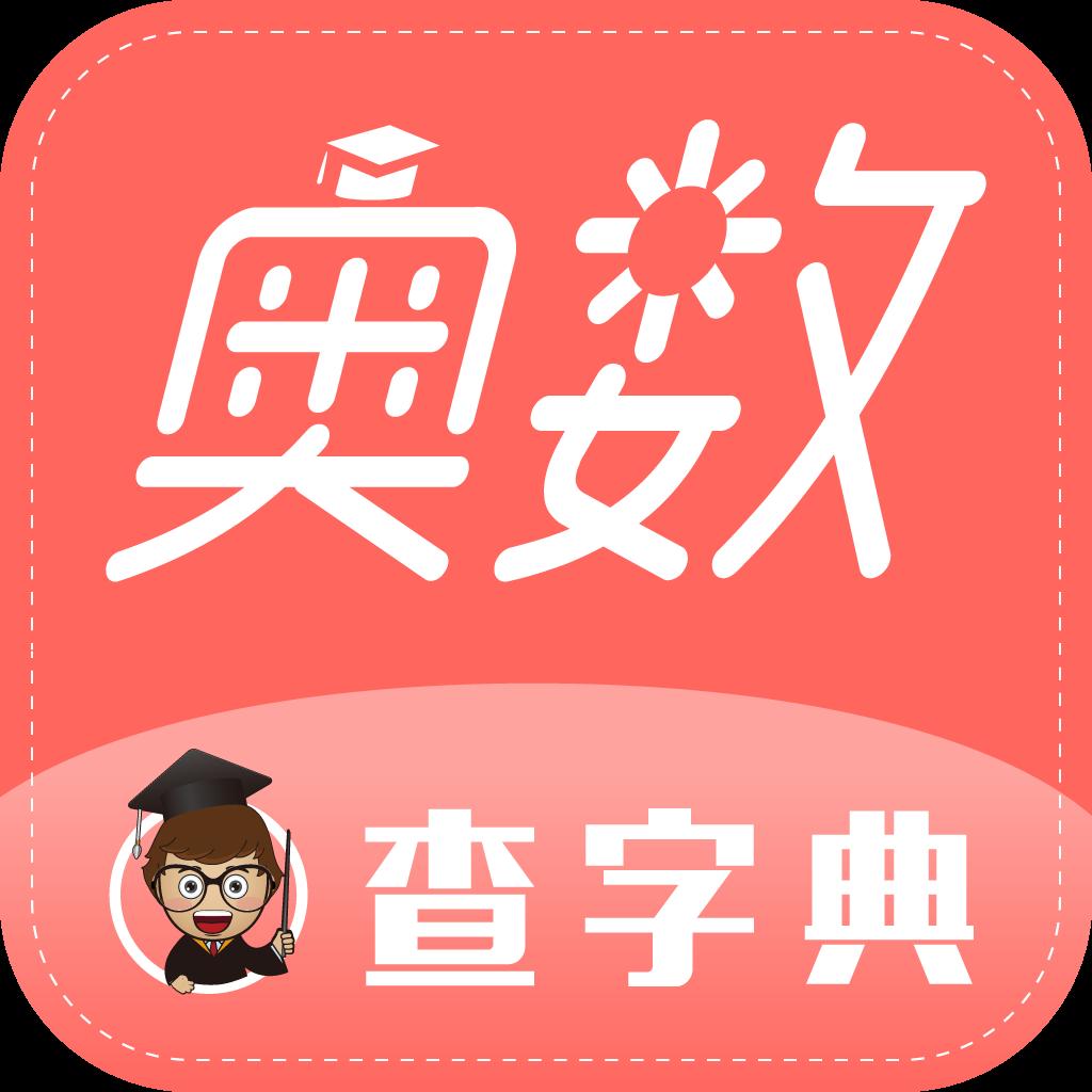 查字典-奥数网