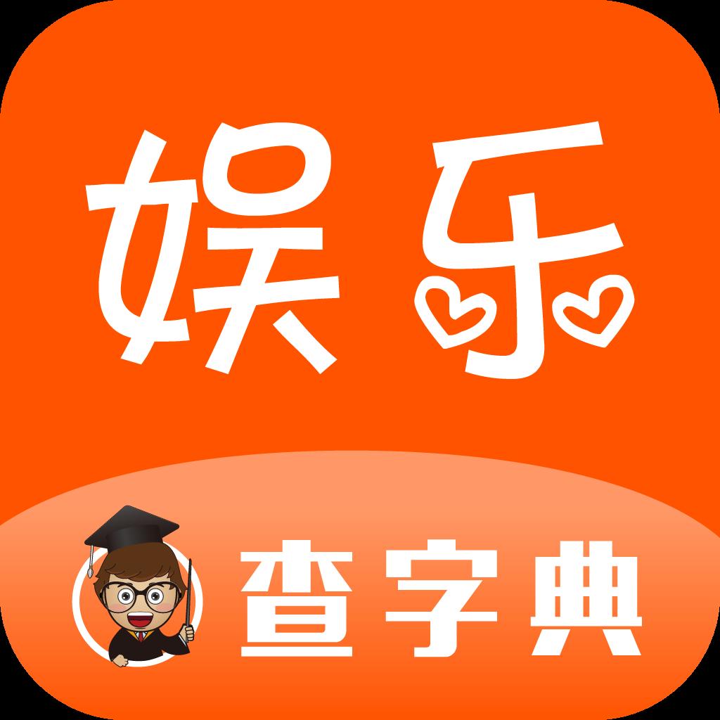 查字典-娛樂網