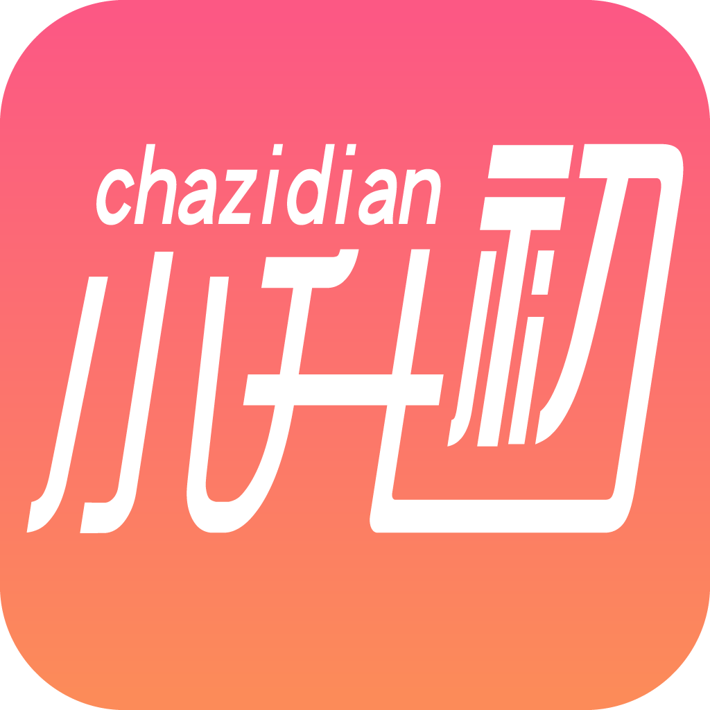查字典-小升初網