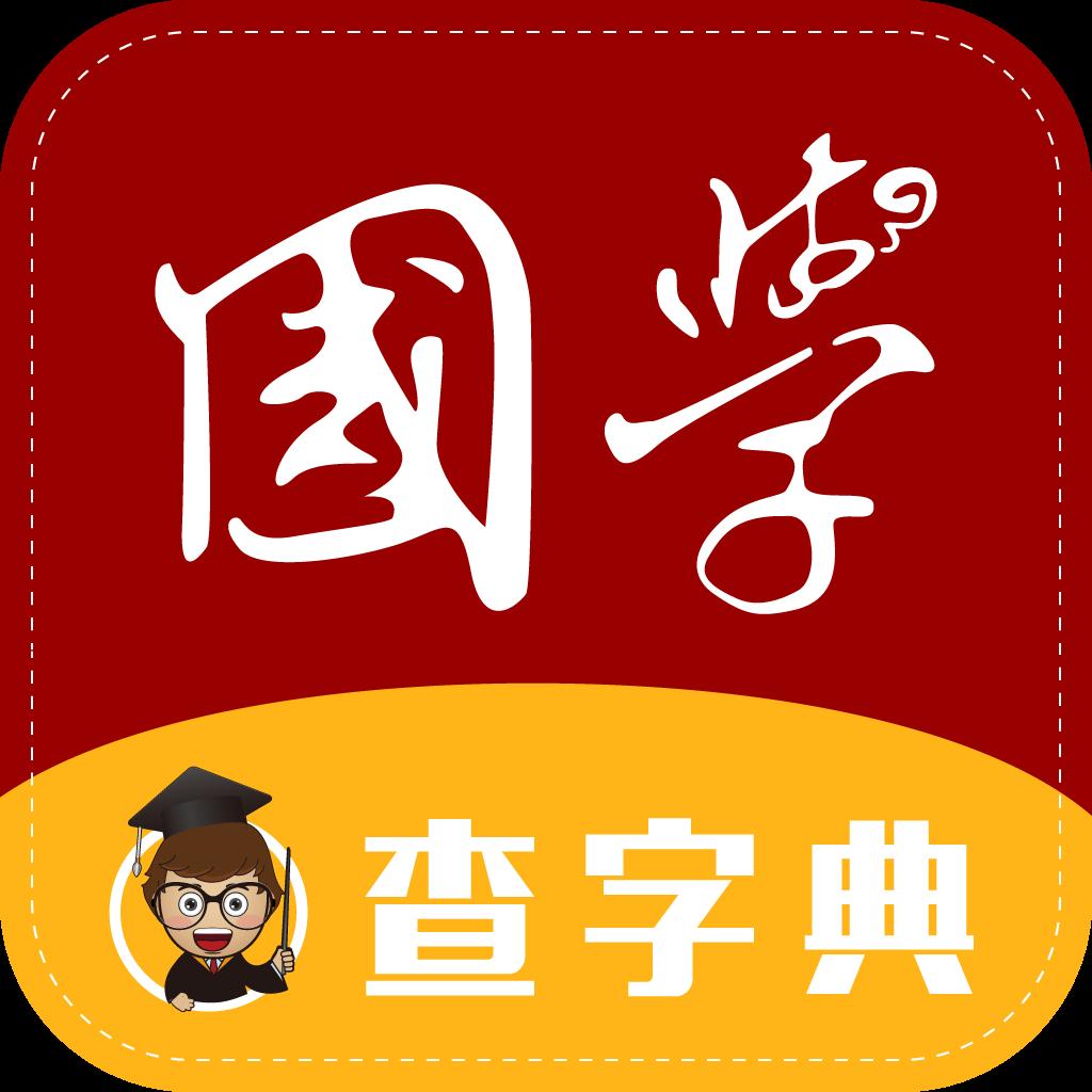查字典-国学网