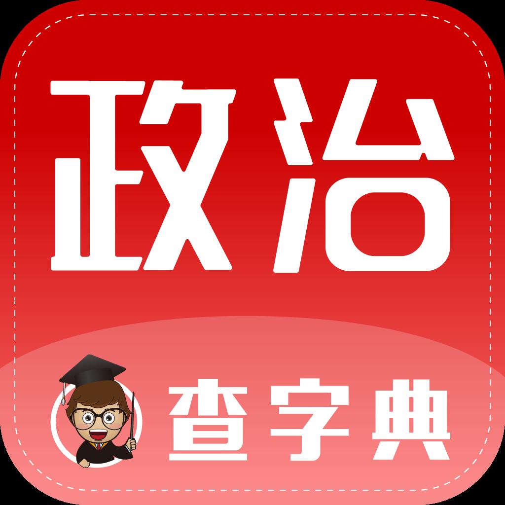 查字典-政治网