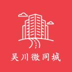 吳川微同城