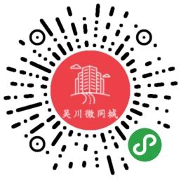 吴川微同城小程序码