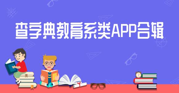 查字典教育系列APP合辑应用