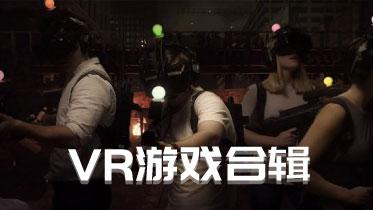 VR游戲合輯手游合輯
