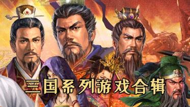 三國系列游戲合輯手游合輯