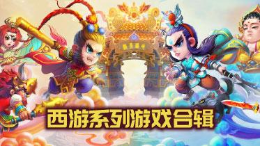西游記系列游戲合輯手游合輯