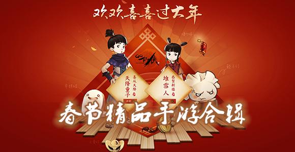春节精品手游合辑手游合辑