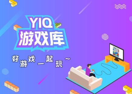 YIQ游戲庫