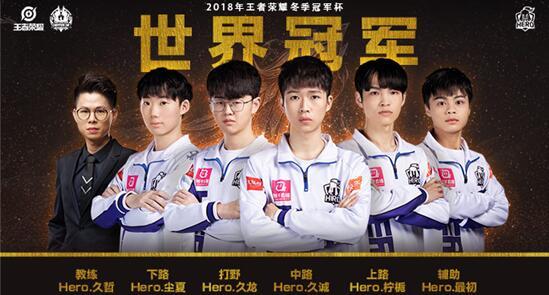 届王者荣耀冬季冠军杯总决赛上海开战 Hero久竞最终夺冠