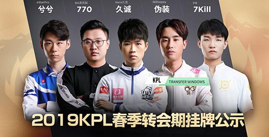 久誠領銜 KPL2019年春季賽轉會期掛牌名單公示