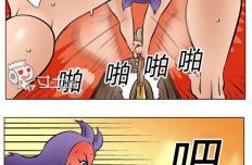 邪恶漫画色系军团:取火