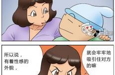 邪恶漫画色系军团:看TV时