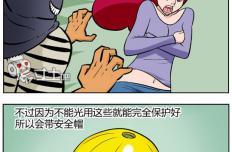 邪恶漫画色系军团:保护用途