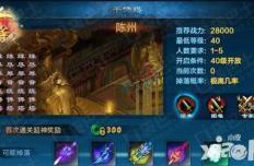 仙劍奇俠傳online千佛塔副本攻略 最高難度