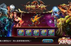 新版本登场 《神魔之战》乱斗玩法4月20日上线