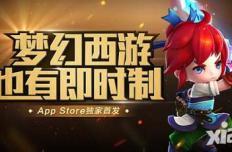 《梦幻西游》无双版App Store今日首发 多重豪礼即时放送