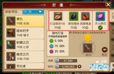 福利彩票幸运农场app叫mt3装备打造攻略 如何打造装备
