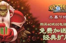 炉石传说冬幕节活动介绍 买卡包送卡包
