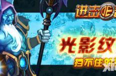 紋章傳奇 《進擊的部落》高戰力的強力保障