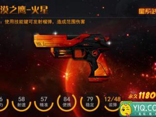 《火线精英手机版》国庆乐翻天 钢铁侠豆娃超萌上架
