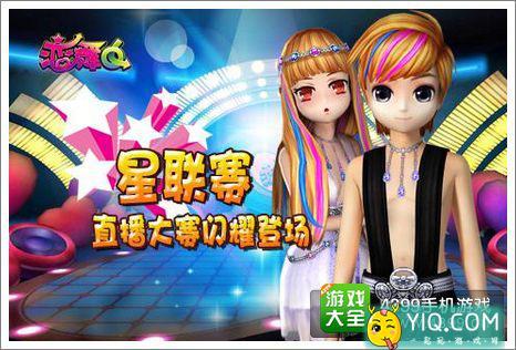 战况激烈 !恋舞OL星联赛直通上海4强争夺战打响